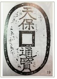 天保通宝「秋田 長郭」
