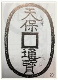 天保通宝「秋田 広郭(あきた こうかく)」