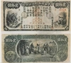 古銭紙幣の種類と買取り価格|江戸時代(慶応)から昭和の紙幣
