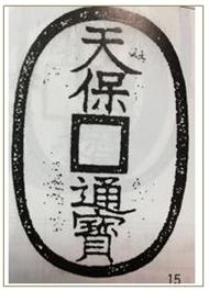 天保通宝「水戸 太字」