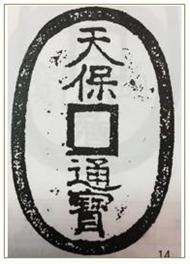 天保通宝「水戸 短足寳(みとはん たんそくほう)」