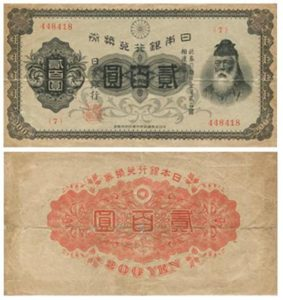 兌換券(裏赤200円)