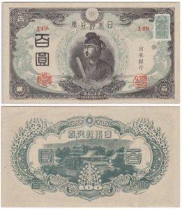 改正不換紙幣(3次100円)