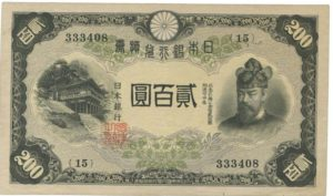 改正兌換券(藤原200円)