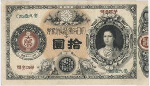 改造紙幣(10円)