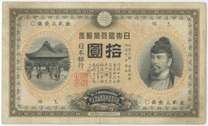 甲号兌換銀行券10円(前期)