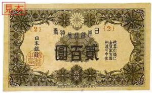 日本銀行兌換券(裏白)