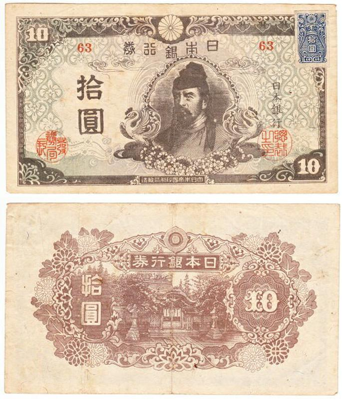 再改正不換紙幣10円(4次10円)