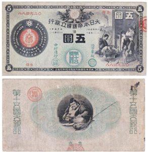 新国立銀行券5円