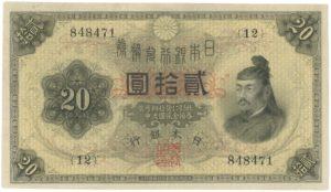 大正兌換銀行券(20円)