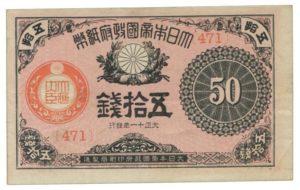 大正小額紙幣(50銭)