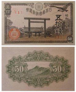 政府紙幣50銭(靖国50銭)