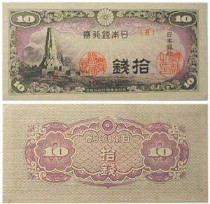 日本銀行券10銭(八紘一宇)