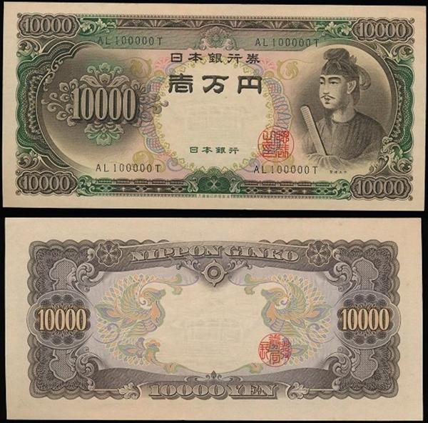日本銀行券C号10,000円聖徳太子