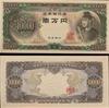 古銭紙幣の種類と買取り価格|昭和から平成の紙幣