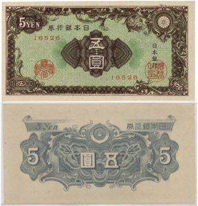 日本銀行券A号5円 彩文(紋様)