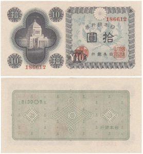 日本銀行券A号10円(講事堂10円)