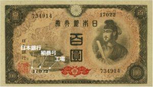 日本銀行券A号100円(4次100円)