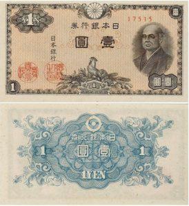日本銀行券A号1円(二宮1円)
