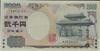 二千円札の価値が上がる番号は連番だけではない!キリ番号・階段番号も