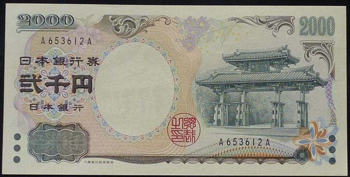 2000円札 AA券 表面