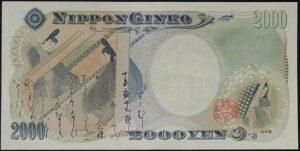 2000円札 AA券 裏面