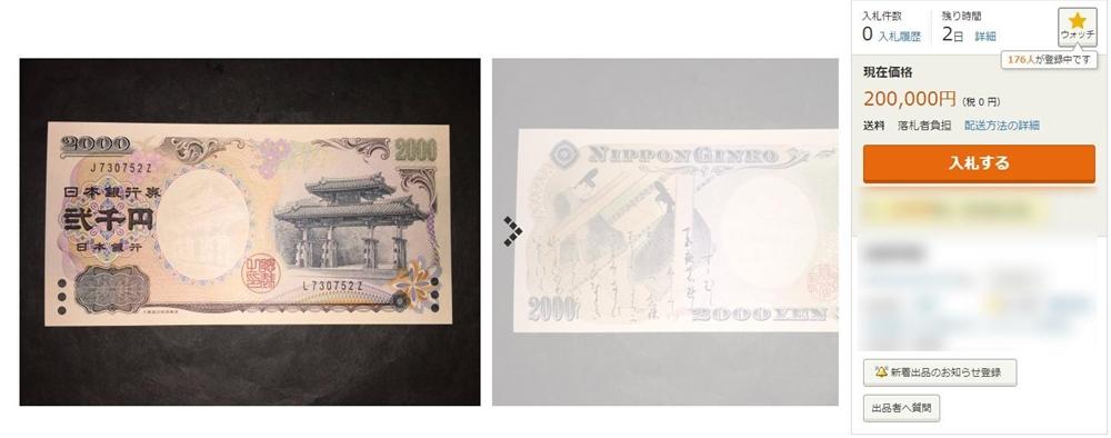 2000円札 JL券