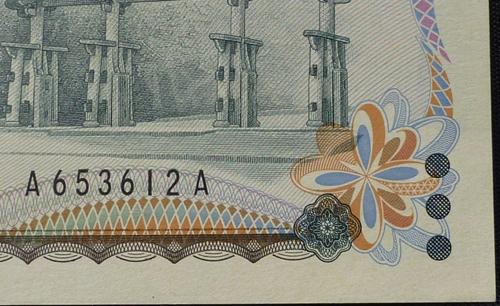2000円札記番号