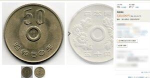 50円硬貨穴なしのエラーコインの価値は6400倍の価値になる!
