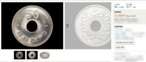 50円硬貨穴ズレのエラーコインの価値は約270倍の価値になる!