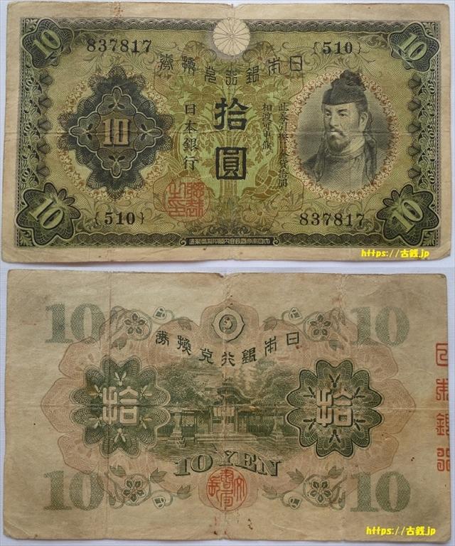 古紙幣|兌換券10円和気清磨1次10円の価値と見分け方