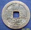 輸入銭|道光通宝の価値と見分け方道光通宝の特徴を解説