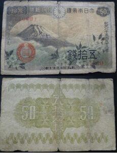 政府紙幣50銭(富士櫻50銭)