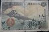 古紙幣|政府紙幣50銭(富士櫻50銭)の価値と見分け方