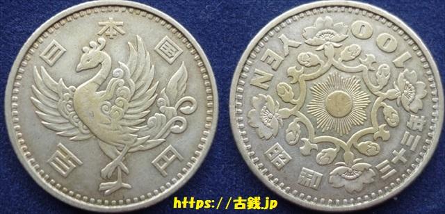鳳凰100円銀貨の価値と見分け方