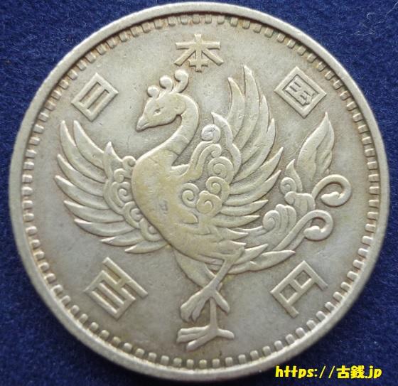 鳳凰100円銀貨 表面
