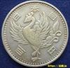 鳳凰100円銀貨の価値と見分け方発行されたのは2年間だけ