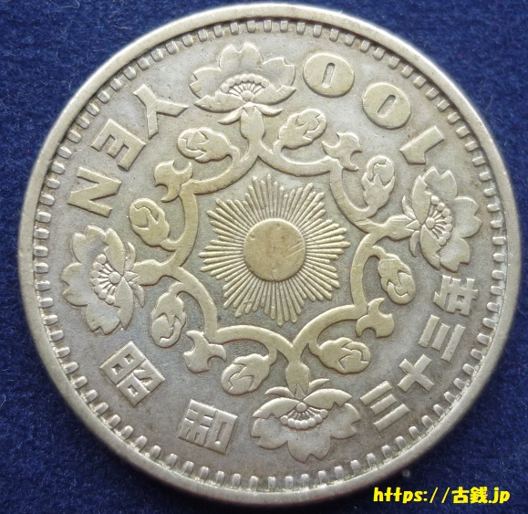 鳳凰100円銀貨 裏面