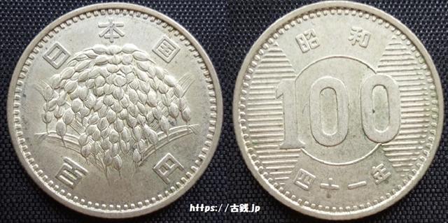 稲100円銀貨の価値と見分け方
