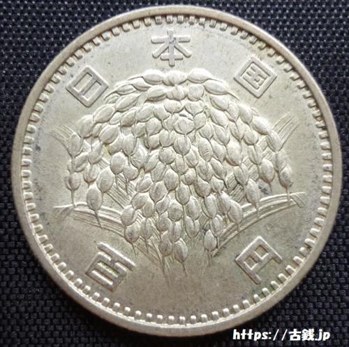 稲100円銀貨(表面)