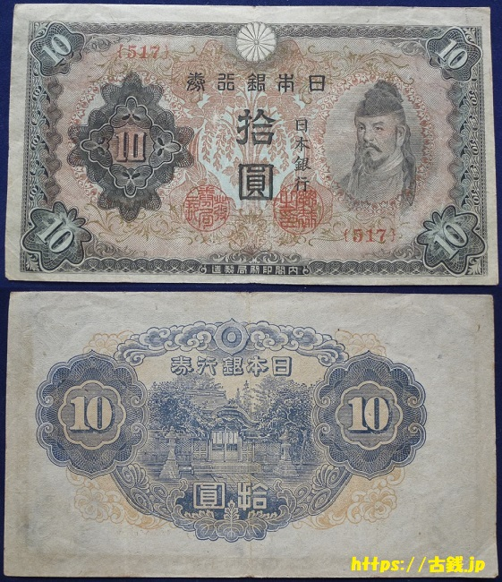 古紙幣|改正不換紙幣10円3次10円和気清磨