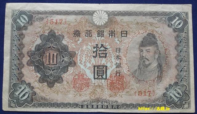 古紙幣|改正不換紙幣10円3次10円和気清磨 表面