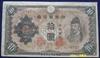 古紙幣|改正不換紙幣10円3次10円和気清磨の価値と見分け方