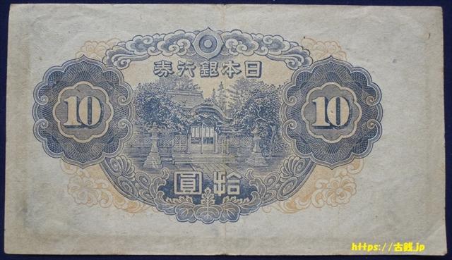 古紙幣|改正不換紙幣10円3次10円和気清磨 裏面