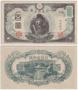 改正不換紙幣3次100円