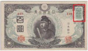改正不換紙幣3次100円の証紙付