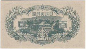 改正不換紙幣3次100円の裏面