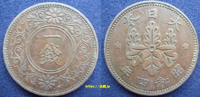 桐1銭青銅貨 昭和4年