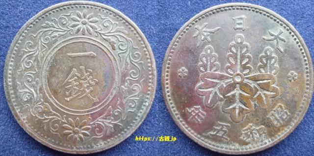 桐1銭青銅貨 昭和5年