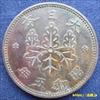 桐1銭青銅貨の価値と見分け方製造年昭和4年と5年が希少価値が高い